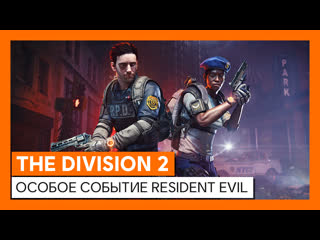 The Division 2 - Особое событие Resident Evil