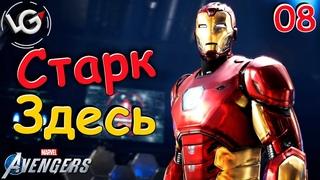 Мстители Marvel's│Marvel's Avengers ▷ Прохождение ✬ Серия №8 - СТАРК ЗДЕСЬ ✬ [2K][PS4][LifGenii]