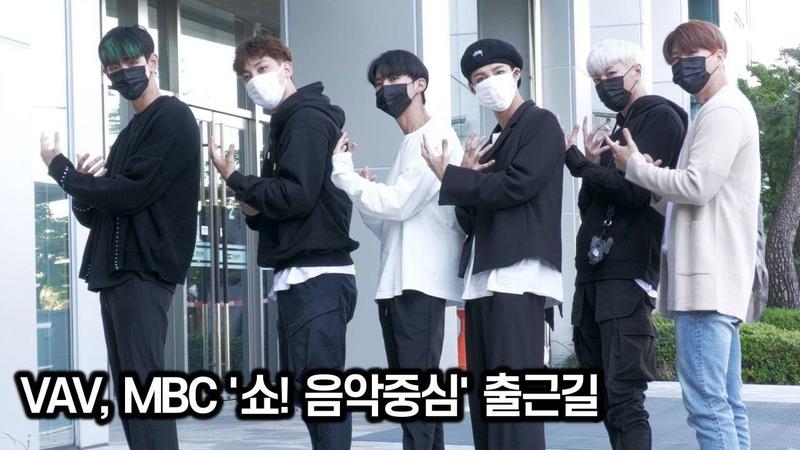 200919 VAV(브이에이브이), 바브보고 놀란 가슴! 심장아 나대지마!! (MBC 쇼 음악중심