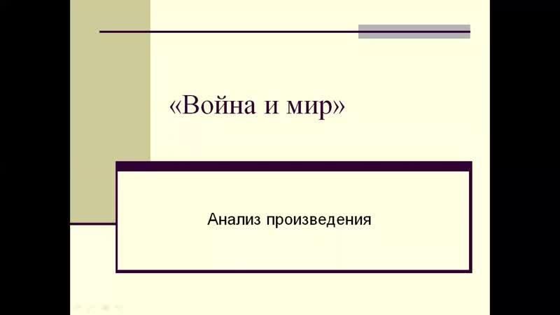 Роман Война и мир