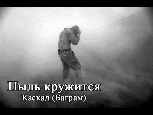 Песни Афгана Пыль кружится Каскад Баграм запись 1983г