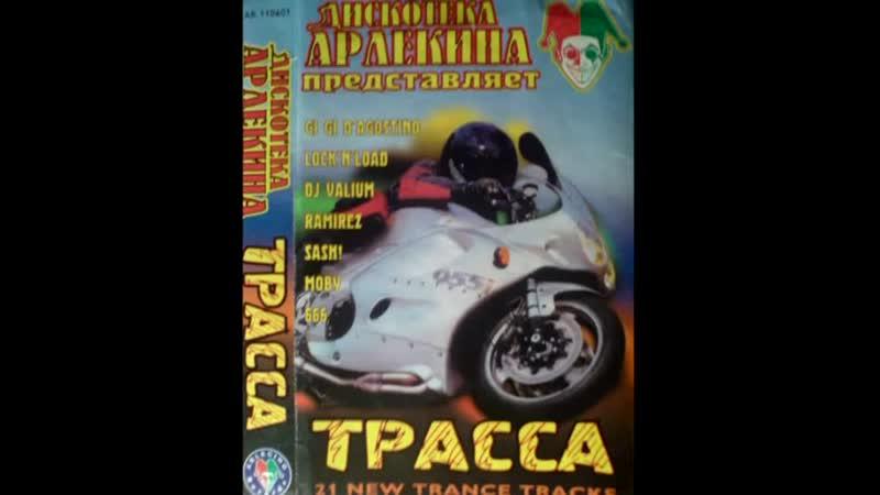 Дискотека Арлекина ТРАССА 1