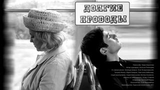 Долгие проводы (1971) Кира Муратова