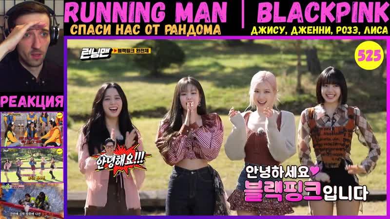 РЕАКЦИЯ на RUNNING MAN | BLACKPINK | Бегущий человек 525 серия [РУС САБ] | Спаси нас от рандома