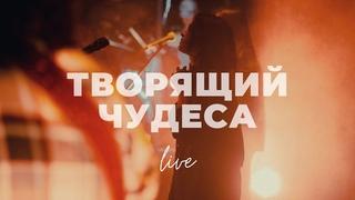 Творящий чудеса   Настя Шавидзе и Карен Карагян   Слово жизни Music