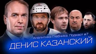 КАЗАНСКИЙ – был в ЗАЛОЖНИКАХ, снимал криминал, баттл с ЧЕРЧЕСОВЫМ, шутка о ТЕДЕСКО