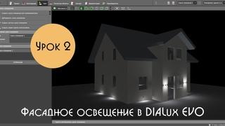 Урок 2. Фасадное освещение в DIALux EVO. Расстановка навигационных светильников