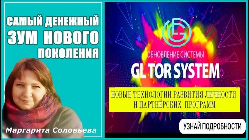 GL TOR SYSTEM САМЫЙ ДЕНЕЖНЫЙ ЗУМ НОВОГО ПОКОЛЕНИЯ