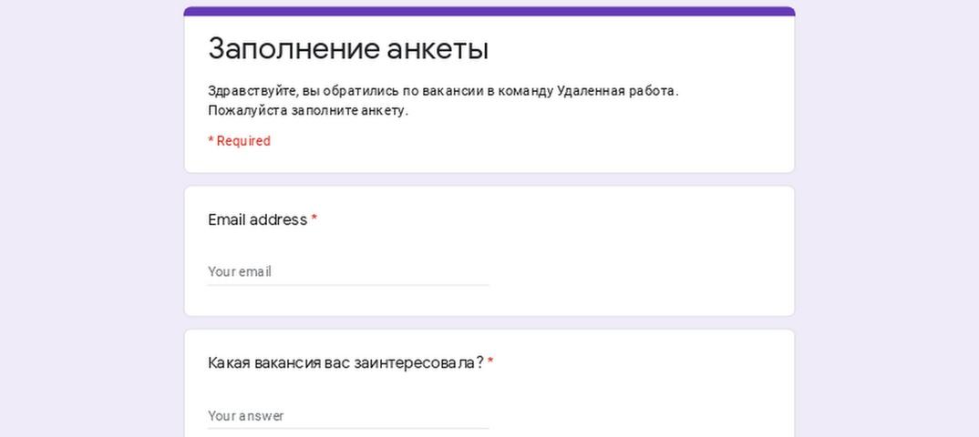 Как заполнять анкету для удаленной работы санкт-петербург вакансии удаленная работа