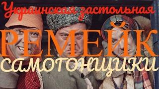 Украинская застольная песня.Фильм СССР.РЕМЕЙК! САМОГОНЩИКИ