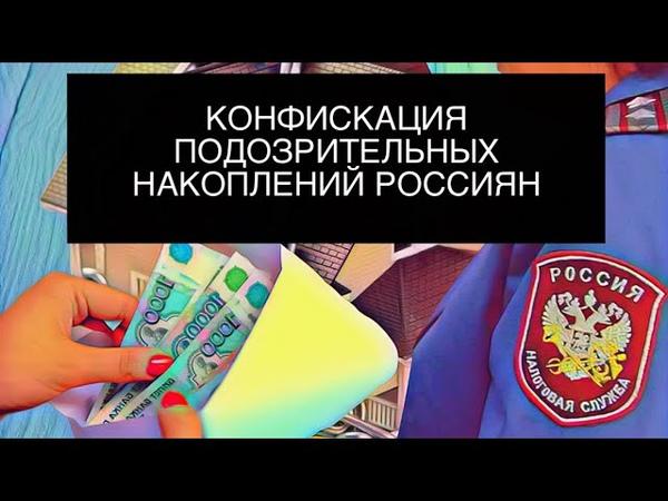 Конфискация подозрительных накоплений россиян