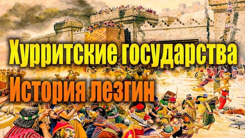 ХУРРИТСКИЕ ГОСУДАРСТВА ИСТОРИЯ ЛЕЗГИН