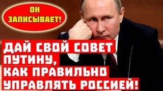 Хлеба, зрелищ и заводов! Дай свой совет Путину, как управлять Россией!