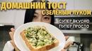 ДОМАШНИЙ бутерброд с зелёным луком в микроволновке — трендовое простое блюдо из Кореи