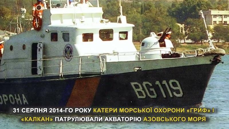 Сьомі роковини загибелі моряків прикордонників в Азовському морі