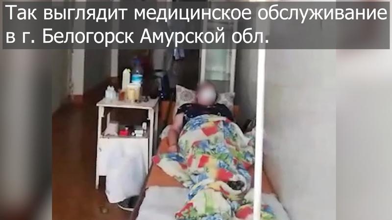Так выглядит медицинское обслуживание в г Белогорск Амурской обл