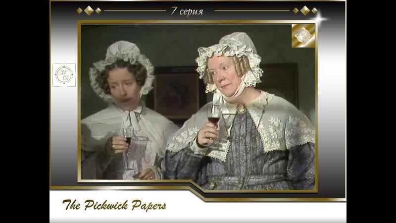 Записки Пиквикского клуба 7 серия The Pickwick Paper S01E07
