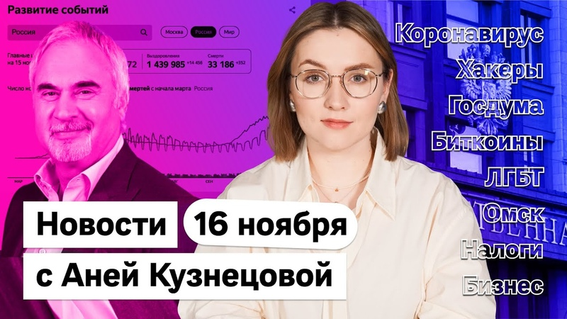 с Аней Кузнецовой 16 ноября Коронавирус Срок за биток Грибная радуга