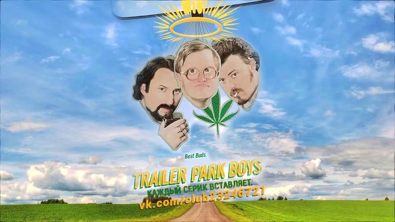 Парни из Трейлерпарка Анимационный сериал Trailer Park Boys The Animated Series 2019