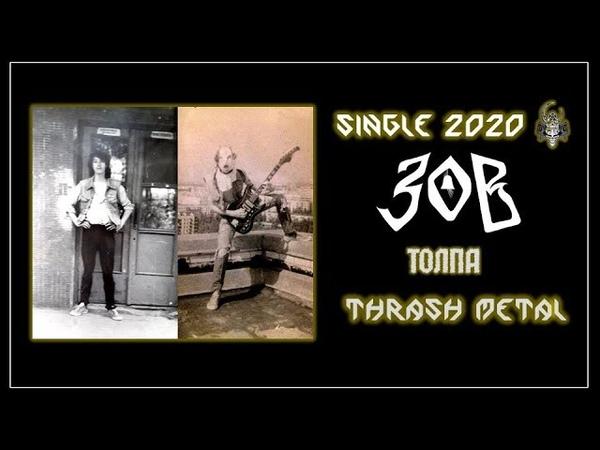 ЗОВ - Толпа (2020) (Thrash Metal)
