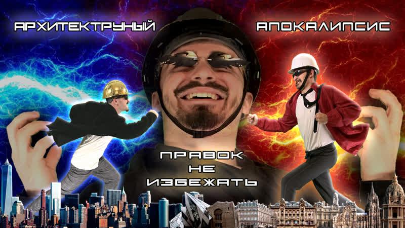 ГЕН АРХИТЕКТОРА Эпизод II Скрытая угроза