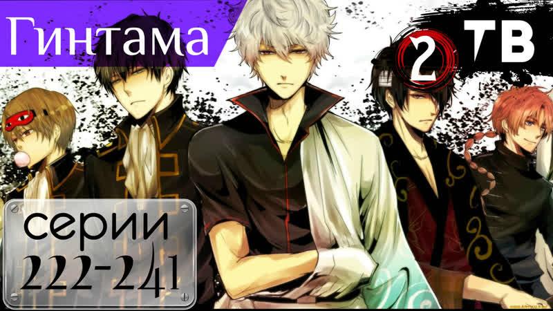 Гинтама 2 Gintama 2 銀魂 TV 2 222 241 серии