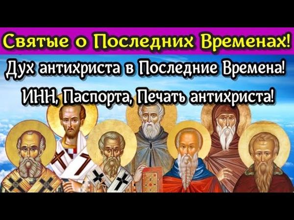 Дух антихриста в Последние Времена ИНН Паспорта Печать антихриста Старцы Православной Церкви