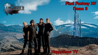 [Final Fantasy XV] - Stream by SumLoRiK | 3 глава | full hd