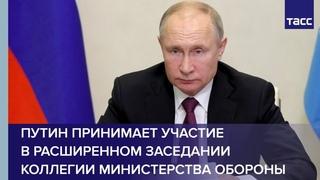 Владимир Путин принимает участие в расширенном заседании коллегии Министерства обороны