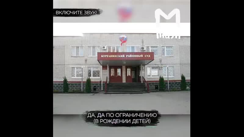 Судья Курганинского районного суда Краснодарского края предложил адвокату защищавшему многодетную мать попросту стерилизовать