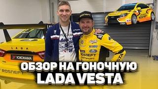 Виталий Петров - Обзор на гоночную LADA VESTA