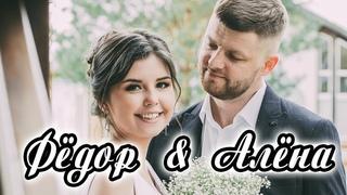 Слайд-шоу свадебных фото  Фёдора & Алёны