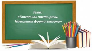 Русский язык 2 класс. «Глагол как часть речи. Начальная форма глагола»