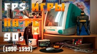 FPS ИГРЫ 90-х НА ПК (1990-1999) /ВО ЧТО ИГРАЛИ В 90-е НА ПК /FPS PC GAMES OF THE 90s
