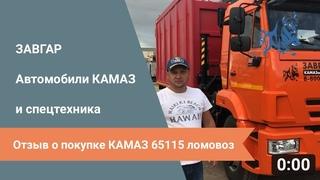 г. Саратов. 18 августа 2020 г. Отзыв о покупке КАМАЗ 65115 ломовоз