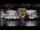 """カクテルの王様 ドライ マティーニ Martini Dry """"のつくり方 Barの美学 barism"""