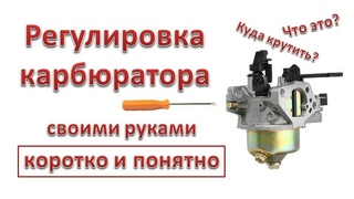 Регулировка карбюратора мотоблока, мотобуксировщика, генератора,  культиватора, снегоуборщика #diy