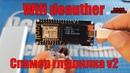 Глушилка спаммер на ESP8266 версия 2 карманный вай-фай джаммер Wi-fi hacking ESP server jammer