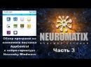 Обзор программы Schulte для Neurosky Mindwave
