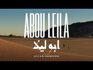 Абу Лейла / Abou Leila (2019, Алжир, Франция, триллер, драма)