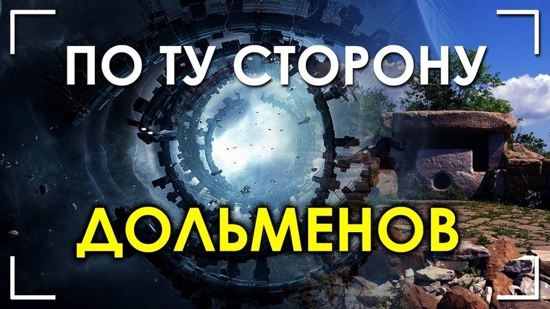 По ту сторону дольменов Николай Субботин