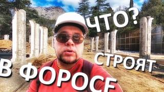 Парк Форос.  ЧТО СТРОИТ в форосском парке ЗАСТРОЙЩИК? Капитан Крым