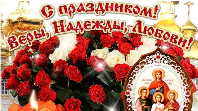 С Днём Веры Надежды и Любовь Красивое Поздравление С Днем Ангела Веры Надежды Любовь