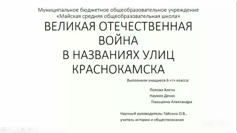 Великая отечественная война в названиях улиц Краснокамска