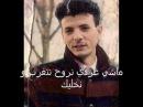 Kamel Messaoudi machi gherdi أغنية جزائرية لكل مغترب بالكلمات