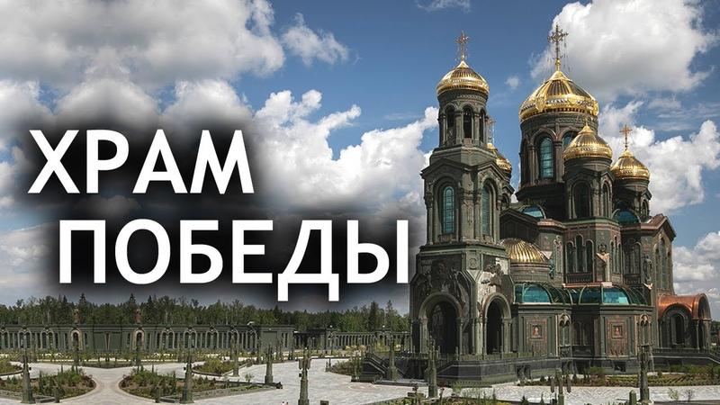 Воскресенский собор в Кубинке предчувствие Большого Стиля Андрей Фефелов и Алексей Гинтовт