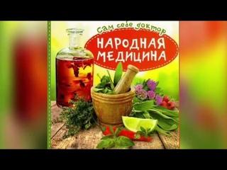 Народная медицина: Давление, Мигрень, Бессоница, Боль в желудке, Ангина, Изжога и другие болезни.