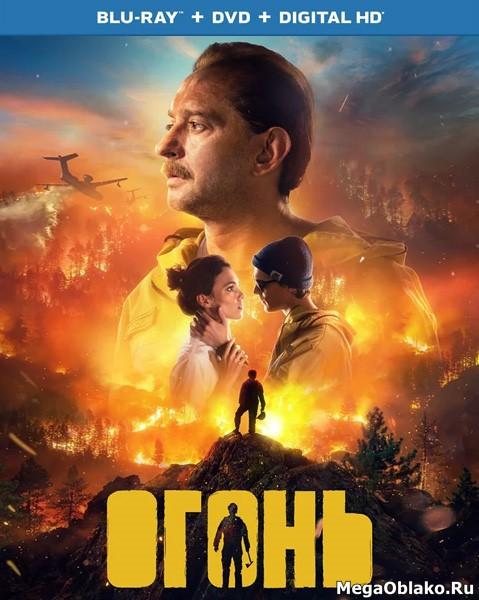 Огонь (2020/BDRip/HDRip)