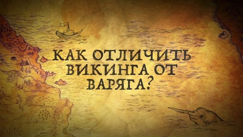 Чем викинг отличается от варяга