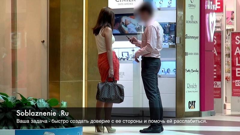 Пикап в Санкт Петербурге: знакомство с девушкой в торговом центре